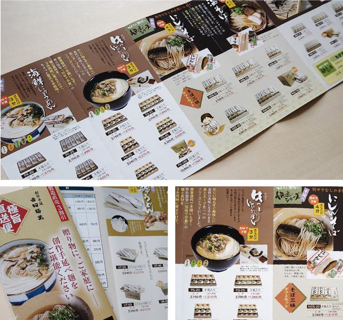 吉田麺業様